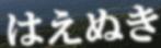 山形県産はえぬき!山形が誇る美味しいお米!