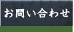 尾形米穀店 お問合せフォーム